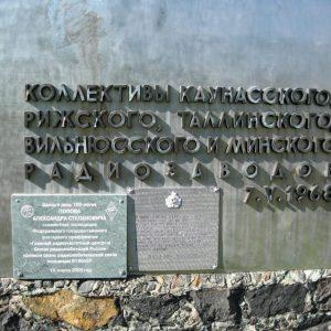 Монументы и доски в честь А.С.Попова, от разных организаций