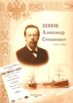Попов Александр Степанович (1859-1906) Издательство Санкт-Петербургского Государственного электротехнического университета