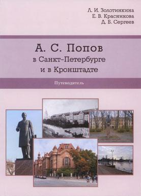А.С. Попов в Санкт-Петербурге и Кронштадте. Путеводитель