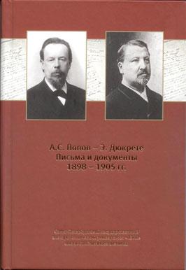 А.С.Попов - Э.Дюкрете. Письма и документы.