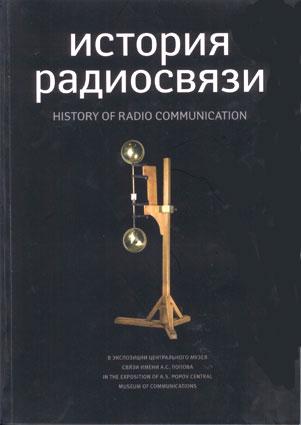 История радиосвязи