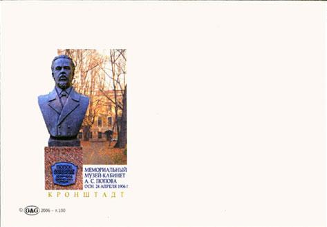 Конверт, выпущенный в честь 100-летия мемориального музея-кабинета А.С.Попова в г. Кронштадт. Фирма G&G. 2006 г. (из коллекции Центрального музея связи имени А.С.Попова, г. Санкт-Петербург)
