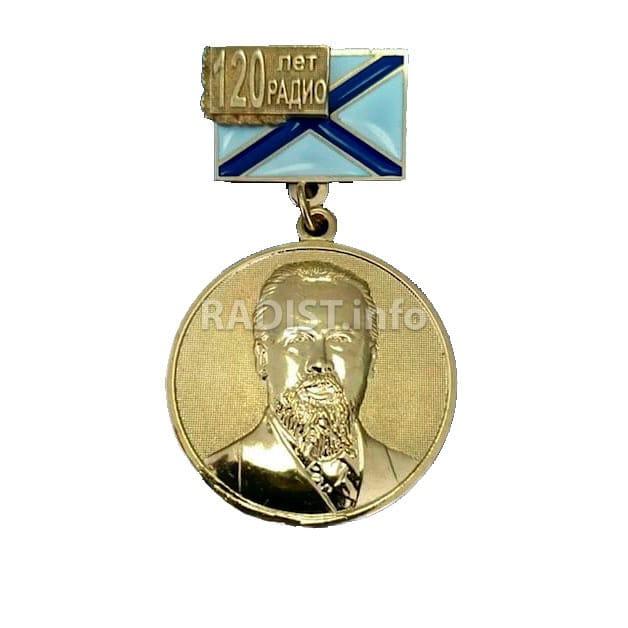 """Юбилейная медаль """"120 лет изобретения Радио А.С. Поповым"""", выпущена в 2015 г."""