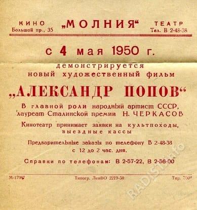 Афиша к фильму «Александр Попов», 1949 г...