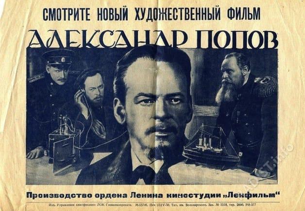 Афиша к фильму «Александр Попов», 1949 г..
