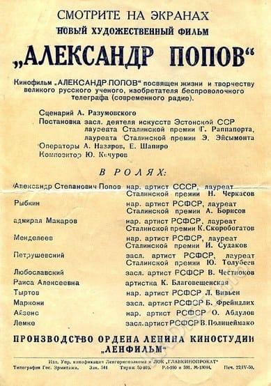 Афиша к фильму «Александр Попов», 1949 г.