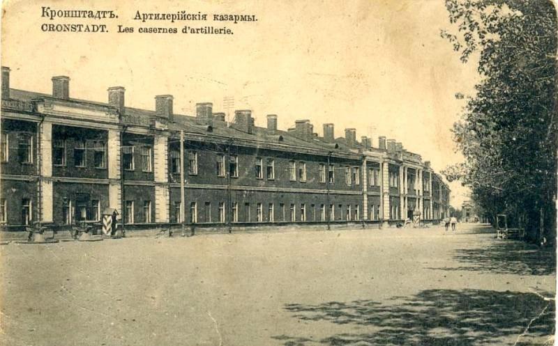Артиллерийские казармы, Кронштадт начало 1900-х гг