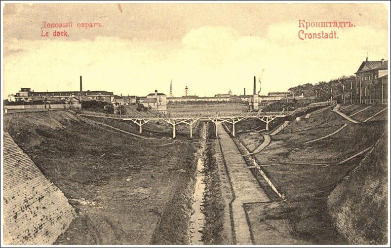 Доковый овраг, Кронштадт 1890 г