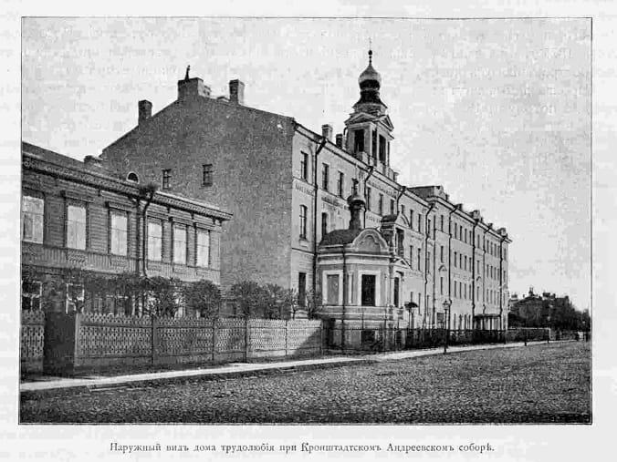 Дом трудолюбия, Кронштадт 1909 г