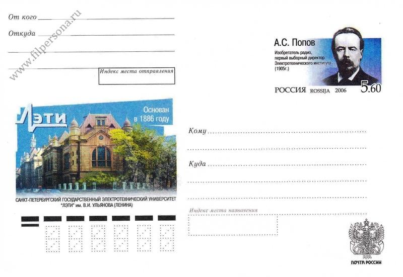 Художественный, маркированный почтовый конверт А.С. Попов, 2006г