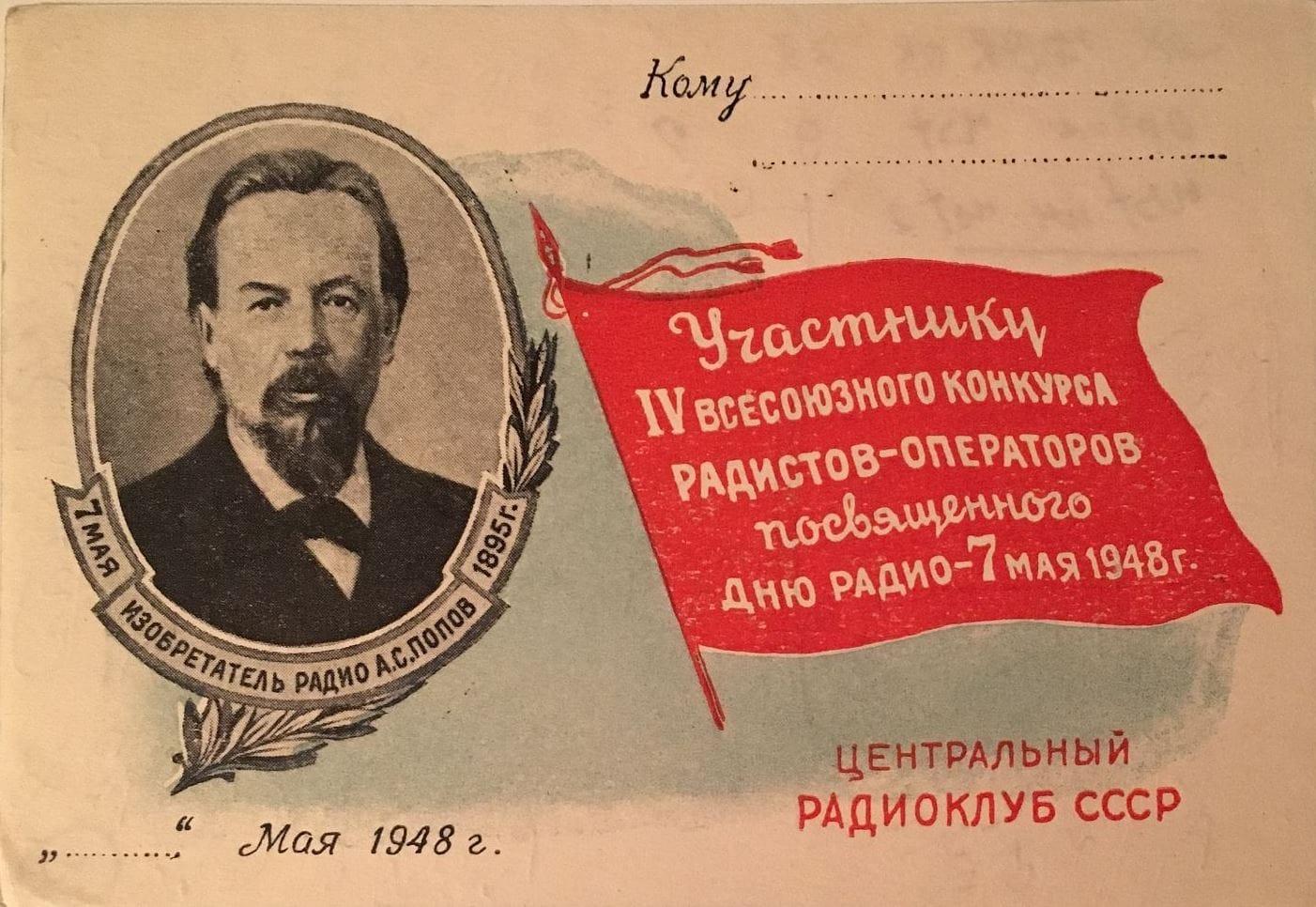 Карточка радиообмена «Участнику IV всесоюзного конкурса радистов-операторов», посвященного Дню Радио - 7 мая 1948 г. ЦРК СССР