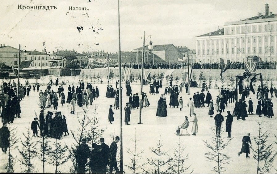 Каток, Кронштадт 1900-1910 гг