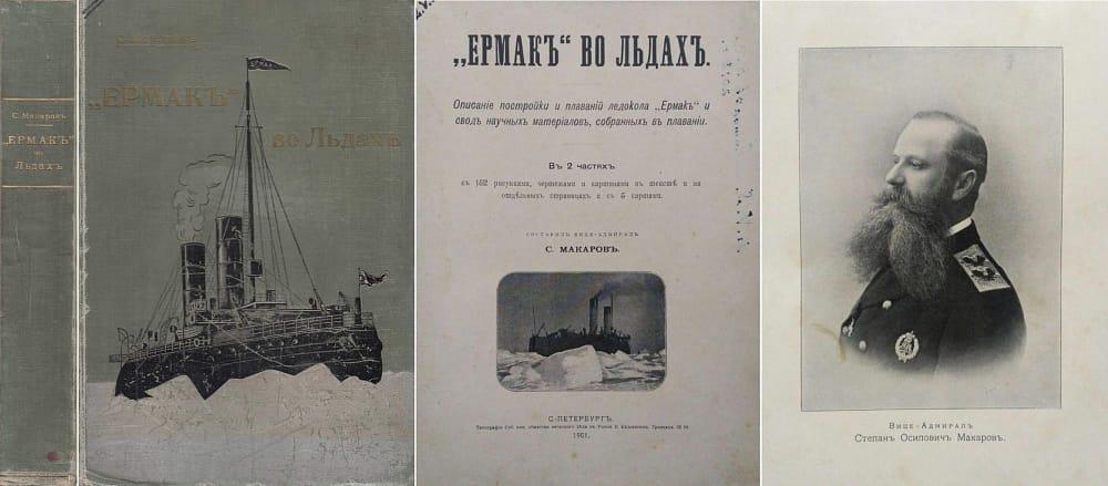 Книга «Ермак» во льдах, С. Макаров, изд 1901 г