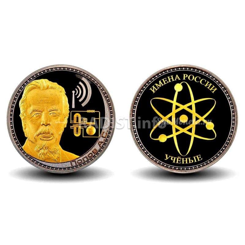 Коллекционный жетон «Попов А.С.», Имена России – ученые