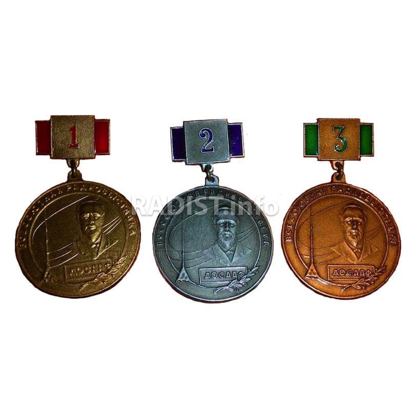 Комплект наградных медалей «Всесоюзная радиовыставка ДОСААФ», 1963 г.