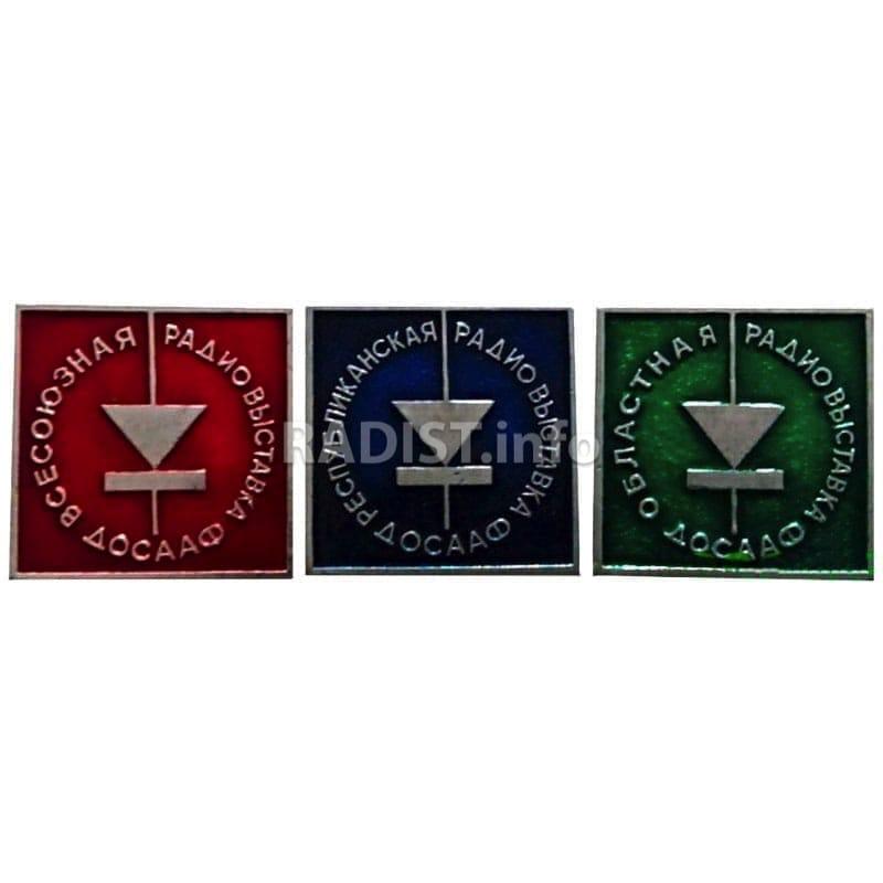 Комплект значков «Всесоюзная-Республиканская-Областная радиовыставка ДОСААФ»