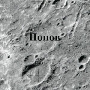 Кратер Попова на Луне