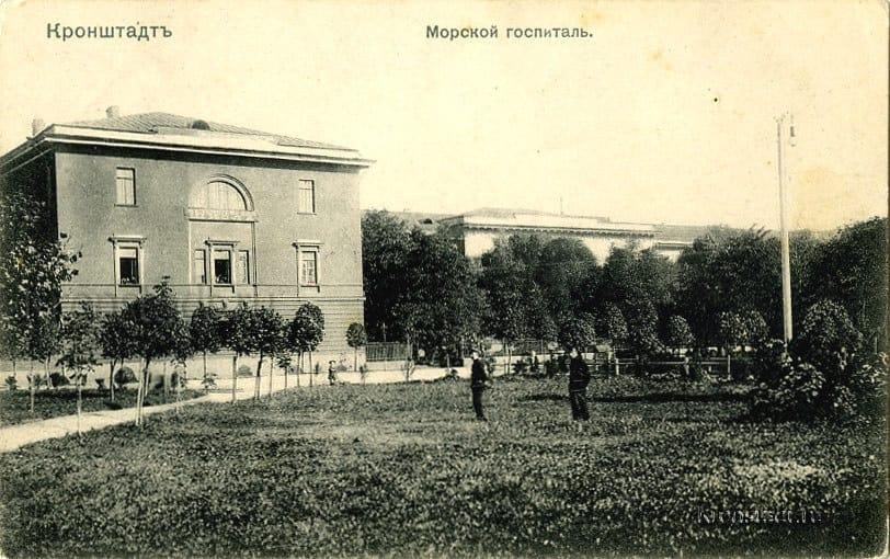 Кронштадтский Морской госпиталь 1910-1914 гг