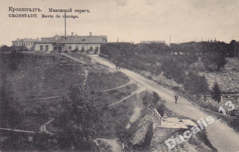 Манежный овраг, Кронштадт 1913 г