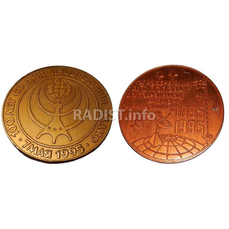 Медаль «100 лет со дня изобретения Радио - 7 мая 1995»