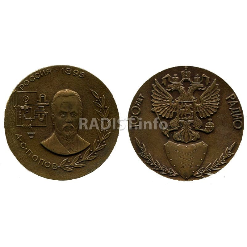 Бронзовая медаль «100 лет Радио» (из личного архива Е.Ю. Рыбкиной)