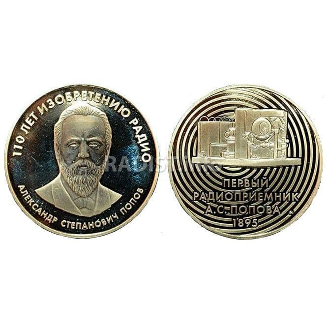 Медаль «110 лет изобретению Радио»