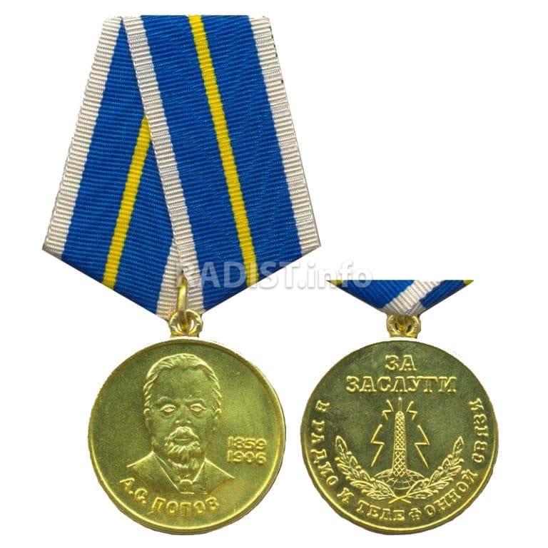 Медаль им. А.С. Попова «За заслуги в радио и телефонной связи», выпущена в 2006 г.
