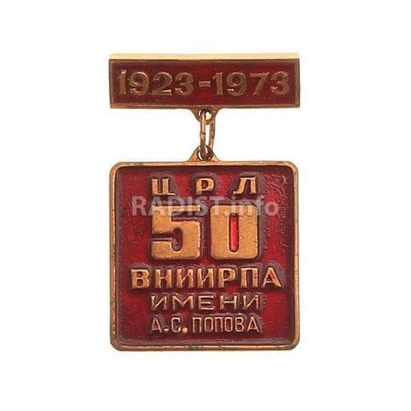 Медаль «50 лет ЦРЛ ВНИИРПА им. А. С. Попова», 1973 г.