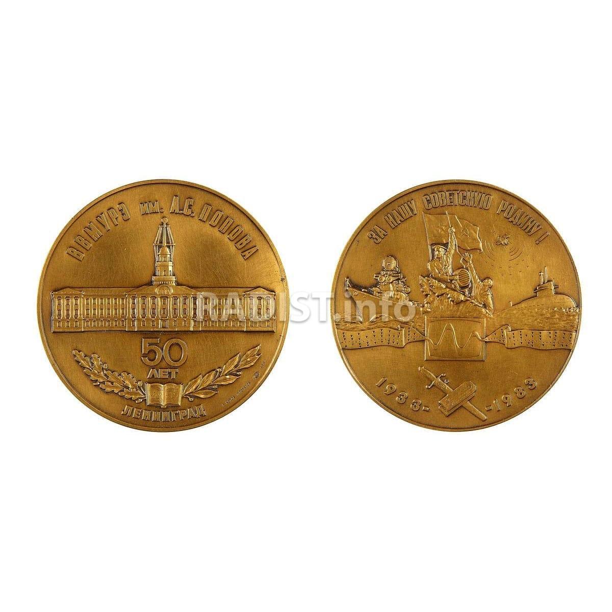 Медаль «50 лет ВВМУРЭ им. А.С. Попова»