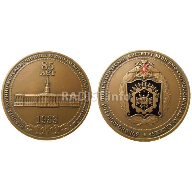 Медаль «85 лет ВВМУРЭ им. А.С. Попова»