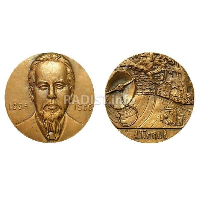 Бронзовая медаль «125 лет со дня рождения А.С. Попова»
