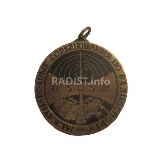 Медаль «Международные соревнования по радиоспорту», СССР