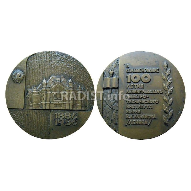 Медаль «В ознаменование 100-летия ЛЭТИ им. В.И. Ульянова (Ленина)», выпущена в 1986 г