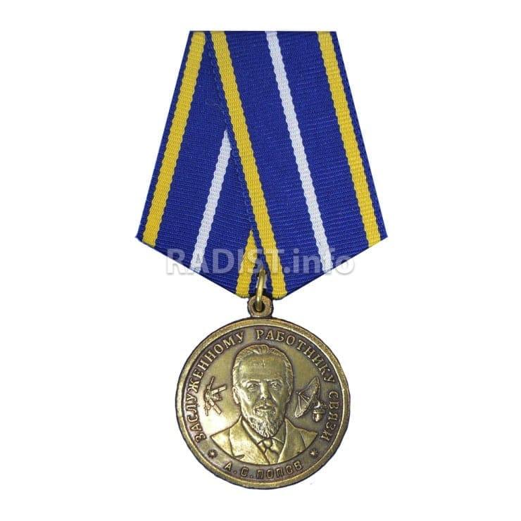 Медаль «Заслуженному работнику связи» А.С. Попов