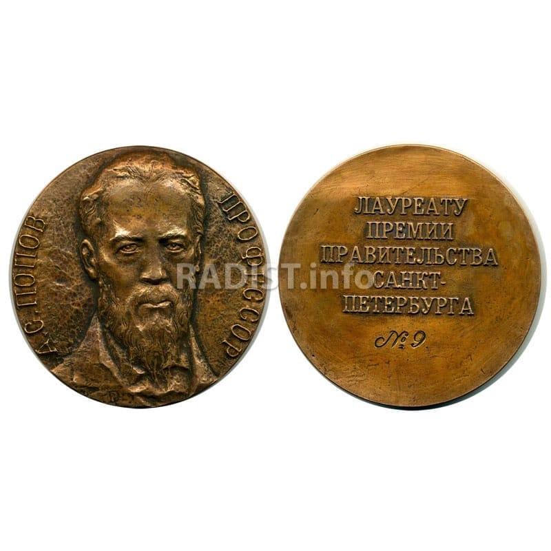 Премия им. А.С. Попова