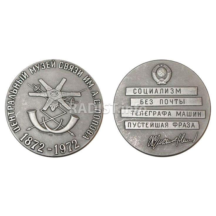 Юбилейная медаль «Центральный музей связи им. А.С. Попова, 1872-1972»