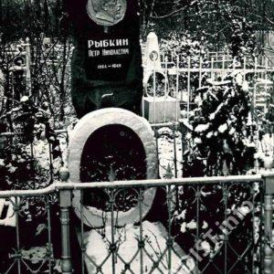 Могила П.Н. Рыбкина в Кронштадте