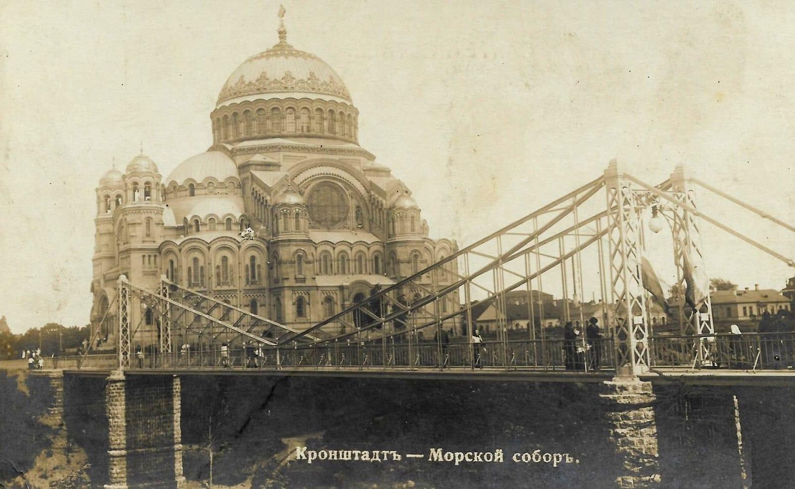 Мост через овраг с видом на Морской собор, Кронштадт 1913-1914 гг