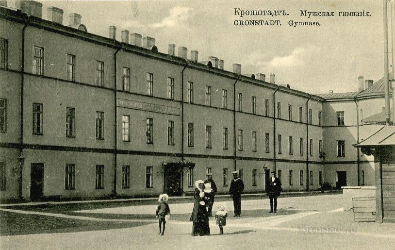 Мужская гимназия, Кронштадт