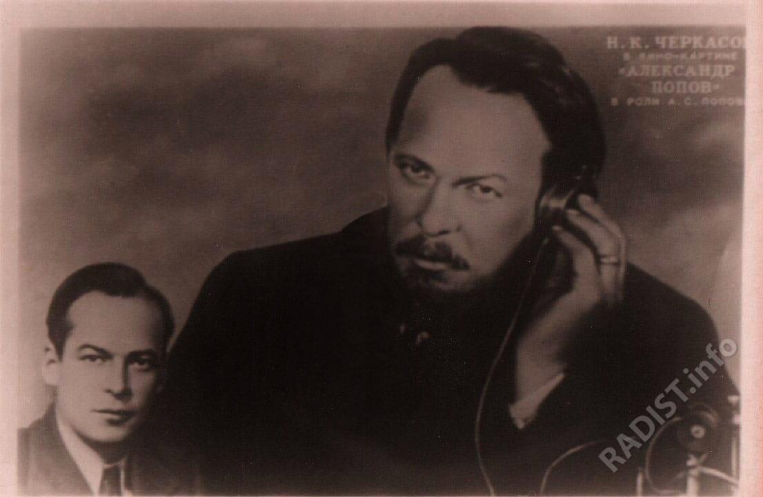 Н.К. Черкасов в роли А.С. Попова, фильм 1949 г
