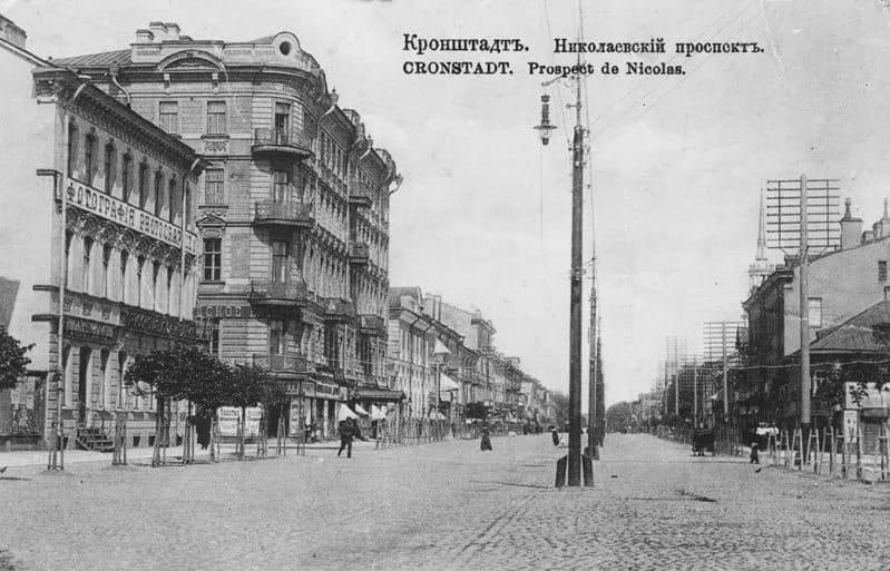 Николаевский проспект, Кронштадт 1900-1914 гг