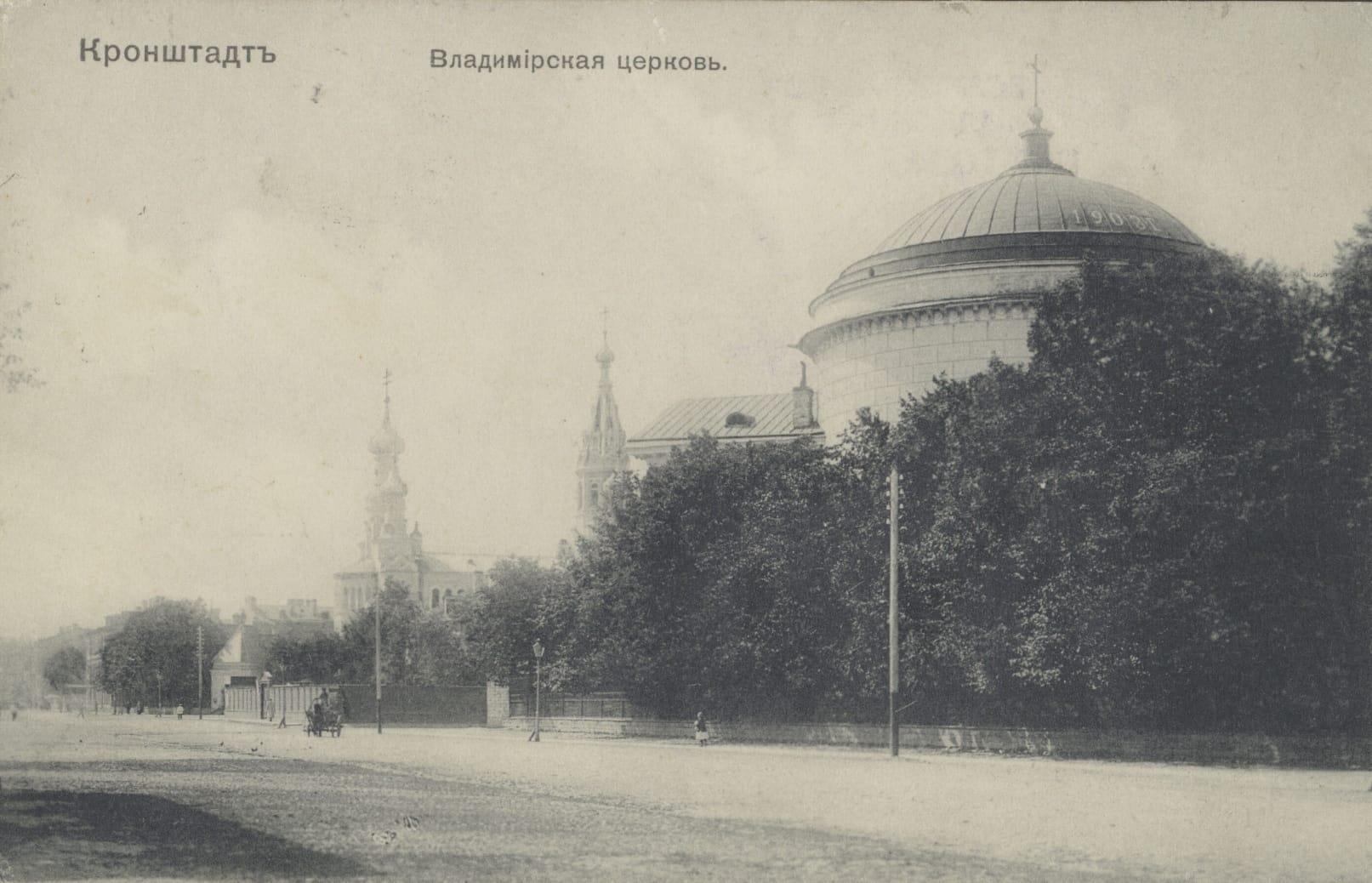Николаевский проспект, Кронштадт 1903 г