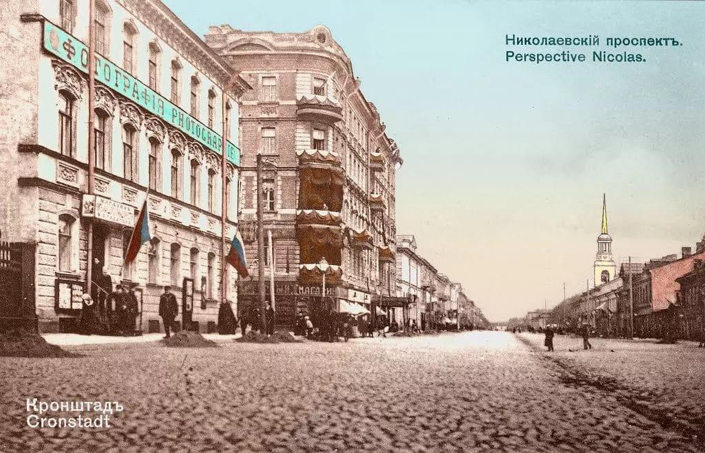 Николаевский проспект, Кронштадт начало XX века