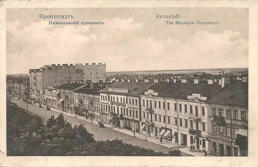 Николаевский проспект. Кронштадт 1900-1914 гг