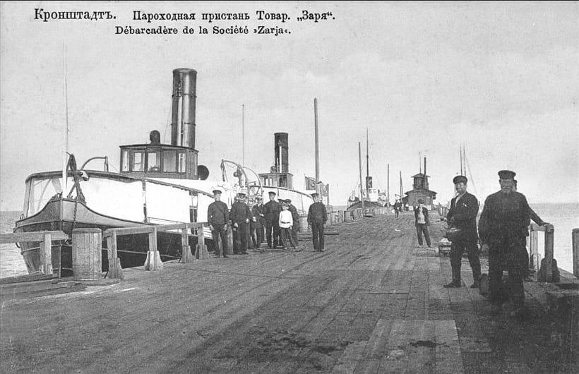 Пароходная пристань, Кронштадт начало XX века