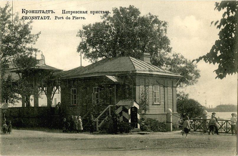 Петровская пристань, Кронштадт 1900-1917 гг