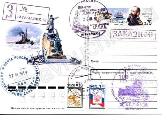 Почтовая карточка, посвященная 100-летию первой навигации ледокола «Ермак»