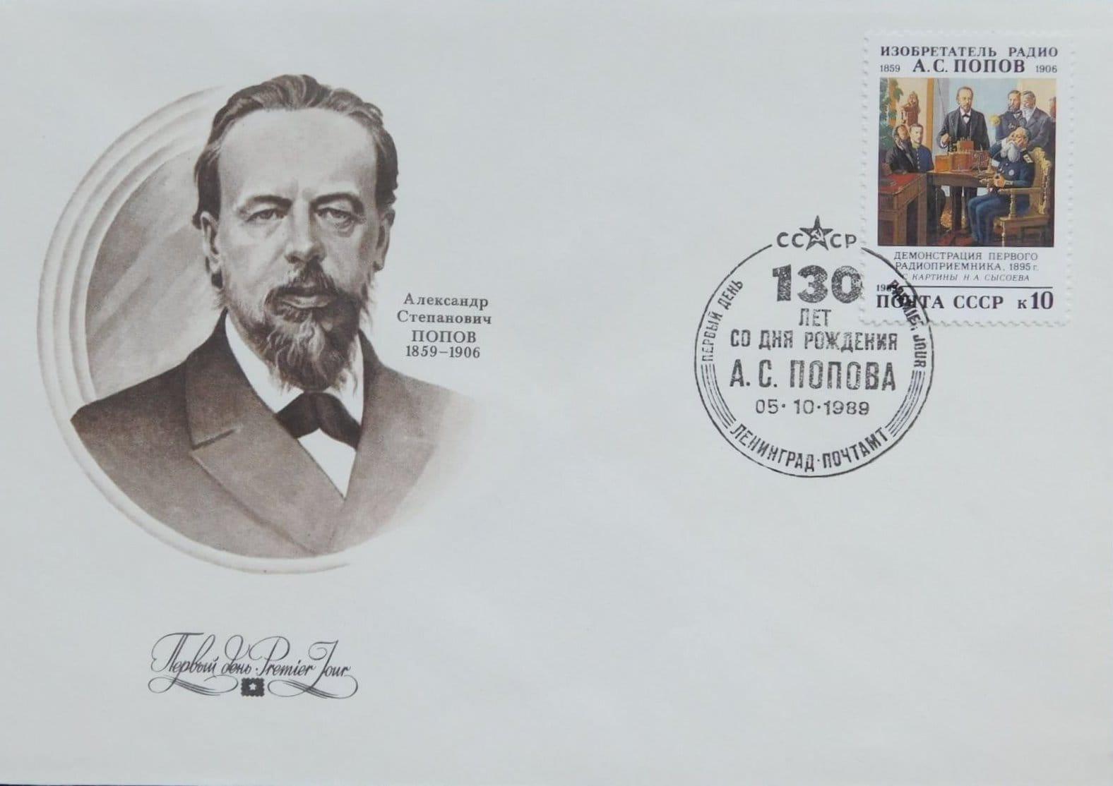 Почтовый конверт «130 лет со дня рождения А.С. Попова»
