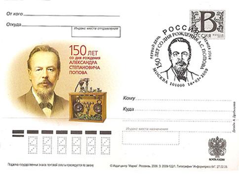 Почтовый конверт «150 лет со дня рождения А.С. Попова»