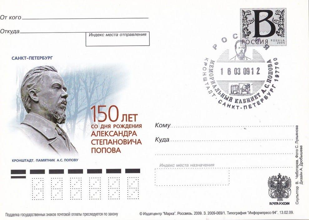 Почтовый конверт «150 лет со дня рождения А.С. Попова», Кронштадт